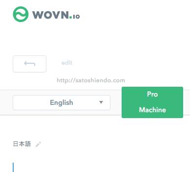 wovn.ioで翻訳