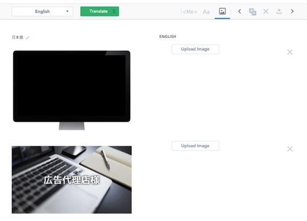 wovn.ioで画像も多言語対応