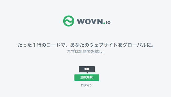 wovn.io