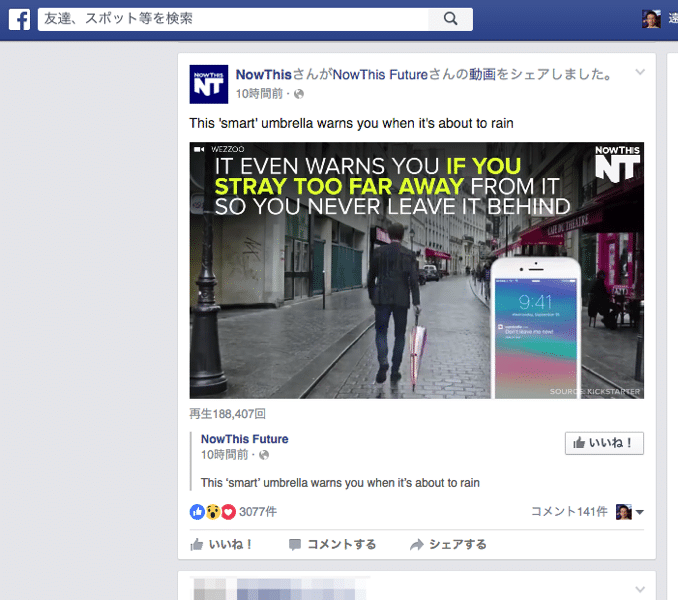 Facebookで動画を見る