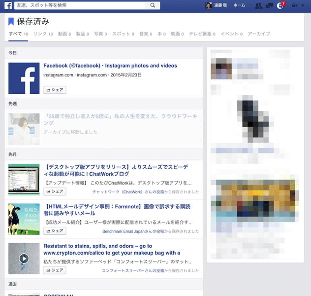 Facebook保存済みリスト
