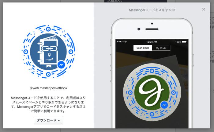 Messengerコードをダウンロードする2