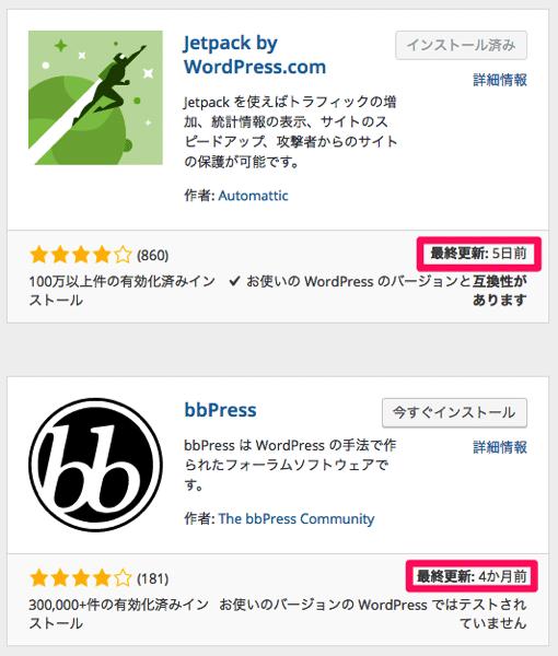 WordPressプラグインの最終更新を確認する