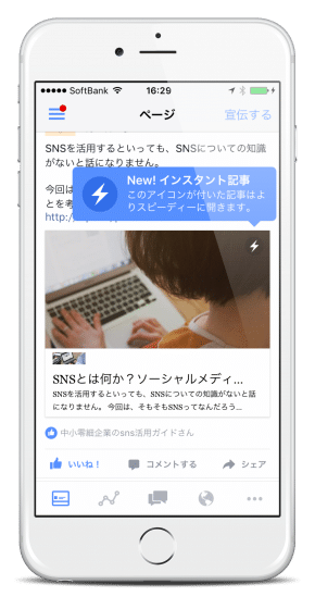 Instant Articlesに対応している投稿