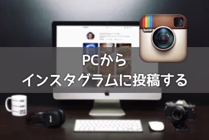 InstagramにPCから写真を投稿できる「Gramblr」が予約投稿までできて便利!