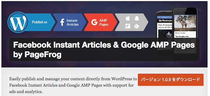 AMP対応ページのフォントの装飾やアクセス解析を設定できるプラグイン「Facebook Instant Articles & Google AMP Pages by PageFrog」