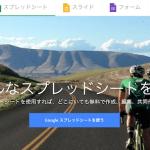 Googleスプレッドシートのセルでプルダウン形式の項目選択ができるようにする方法