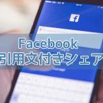 ブログ記事の文章をFacebookで引用付きでシェアできるようになる「引用プラグイン」を導入しよう