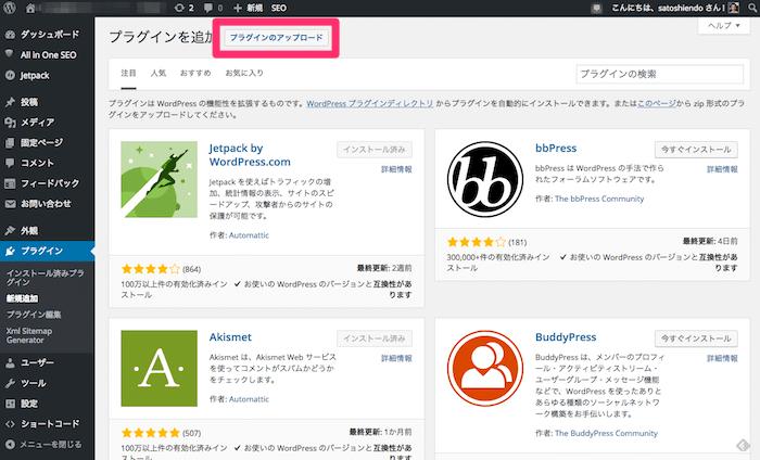 WordPressでプラグインのアップロードをする