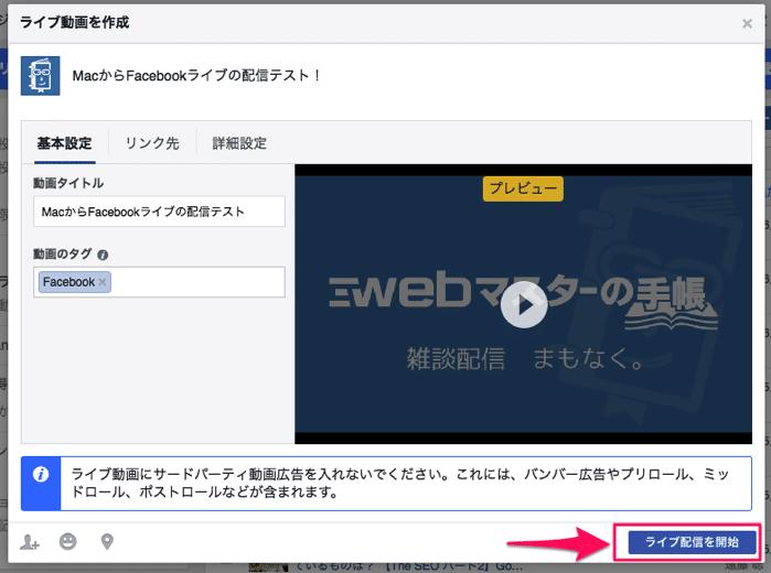 Facebookライブの配信を開始する