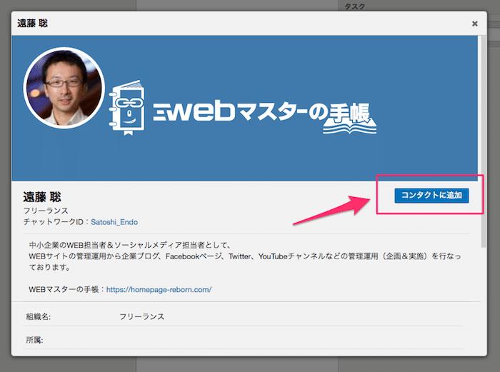 チャットワークのプロフィールページからコンタクト申請