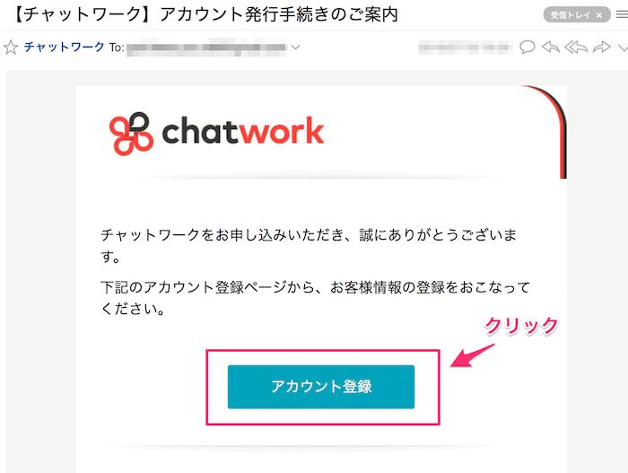 チャットワークのアカウント登録