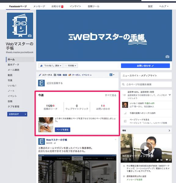 Facebookページの管理者向け表示も