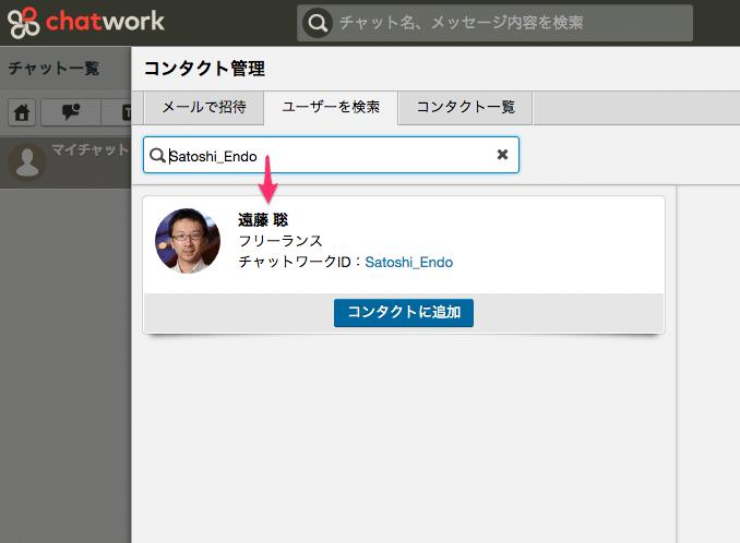 チャットワークIDで検索する