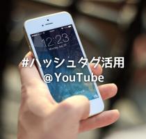 【ハッシュタグ活用】YouTubeでも動画にハッシュタグが付けられるって知ってた?
