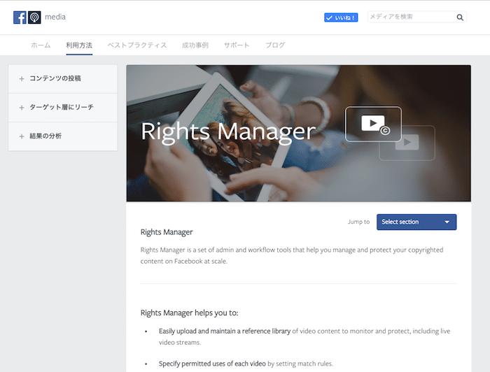 Facebookで動画がパクられたら削除申請を出せるようにRights Managerを設定しよう