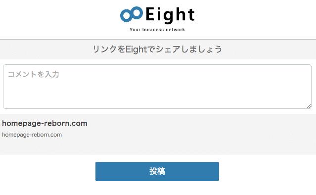 Eightのシェアボタン
