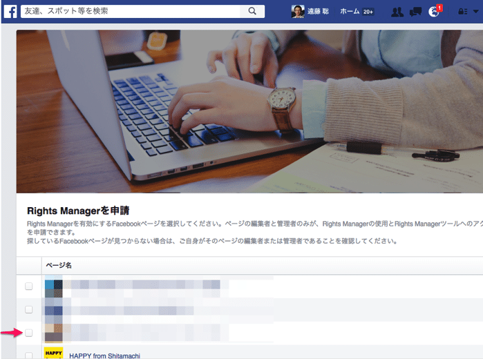 「Rights Manager」を有効化させたいFacebookページを選択