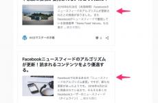 WordPressならURLを貼るだけで「サムネイル画像付きリンク」が設置できるよ。