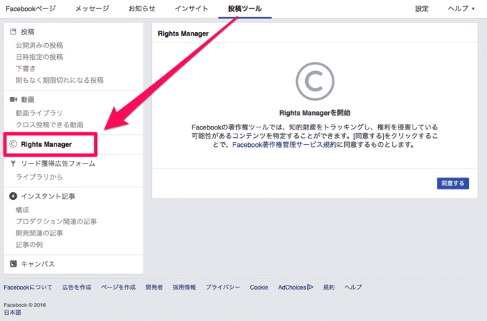 Facebook上のパクリ動画を見つける「Rights Manager」