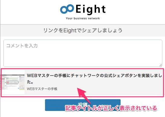 Eightで日本語URLがエンコードされた