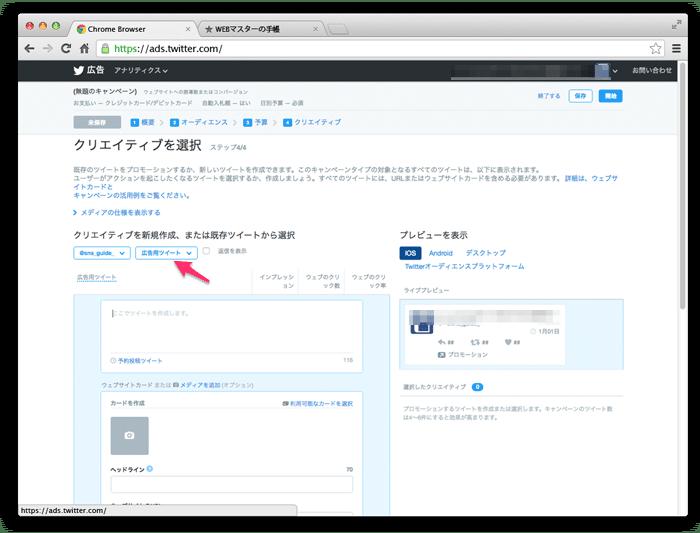 Twitter広告用のツイートを作る