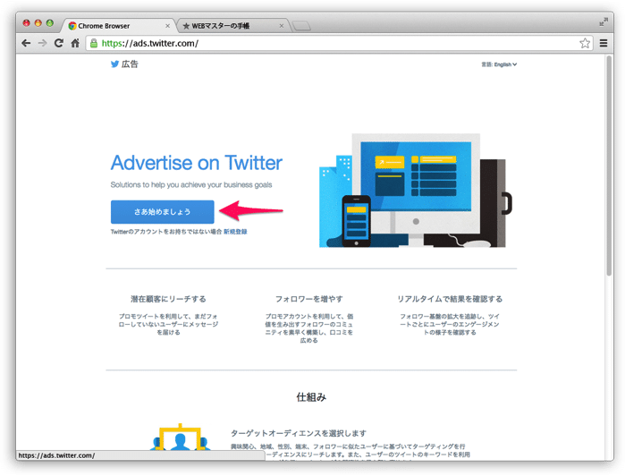 Twitter広告をはじめる