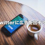 競合アカウントのフォロワーに広告が出せる!Twitter広告の始め方解説。