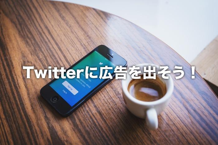 競合アカウントのフォロワーに広告が出せる!Twitter広告の始め方解説