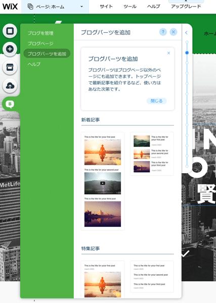 Wixのブログ表示レイアウト