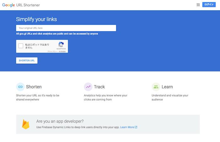 長いURLを短くする「短縮URL」を作るならGoogle URL Shortenerがオススメ