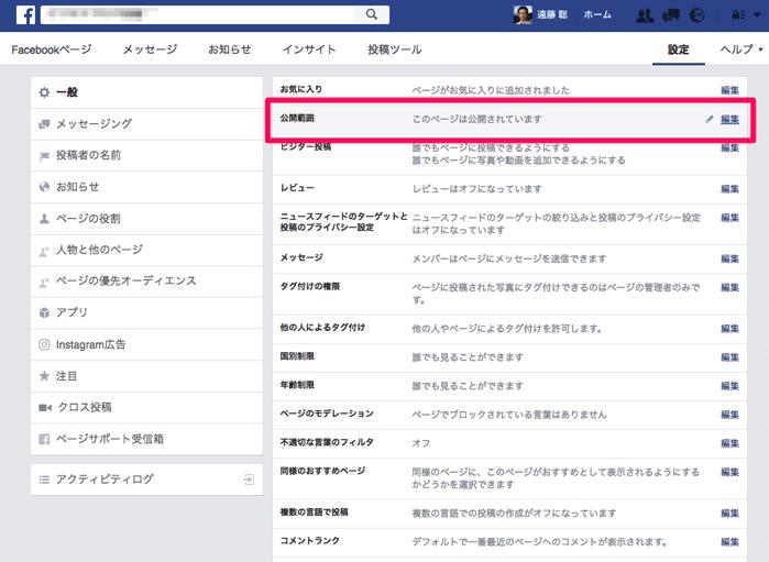 Facebookページの公開範囲を編集する