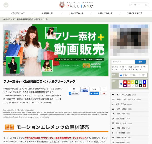 PAKUTASOが4Kの動画素材の販売をスタート