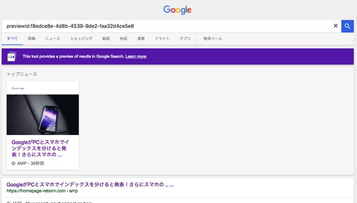 検索結果でのAMPページ表示確認