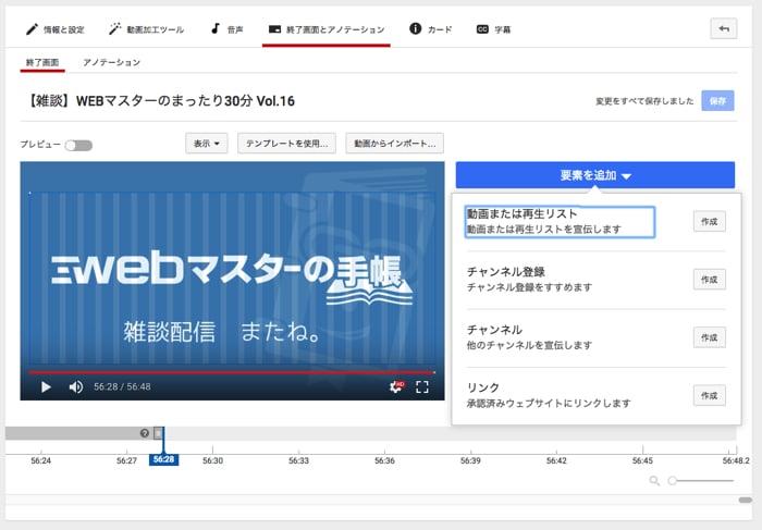 YouTubeの終了画面で追加できるもの