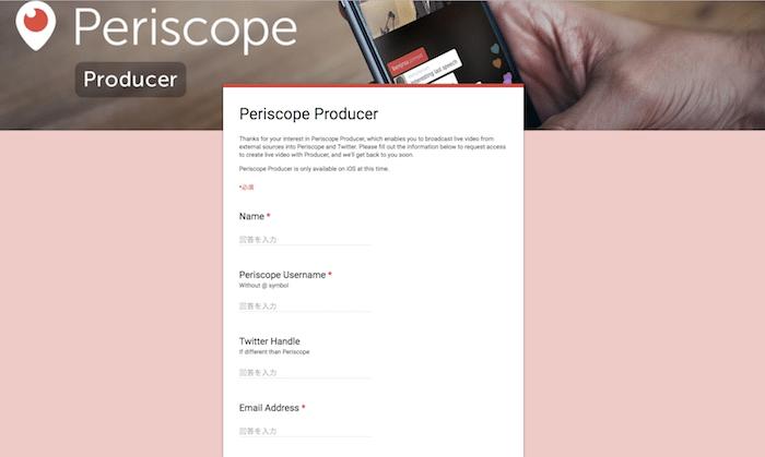 Periscope Producerの申請をする