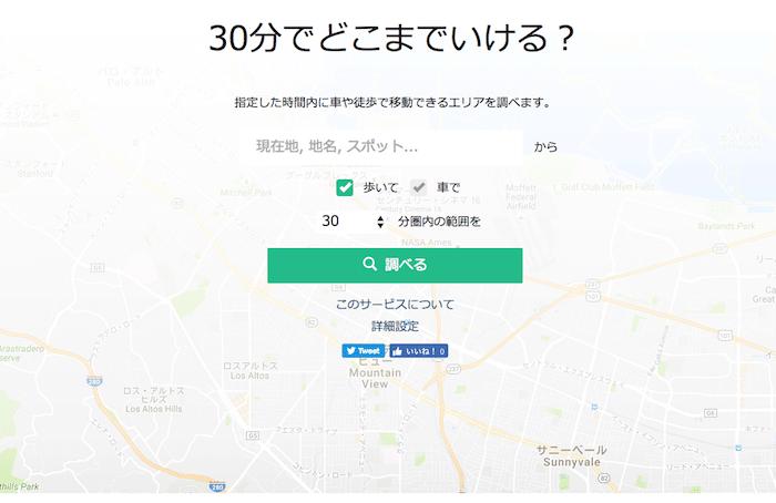 30分でどこまでいける?(walk30m)