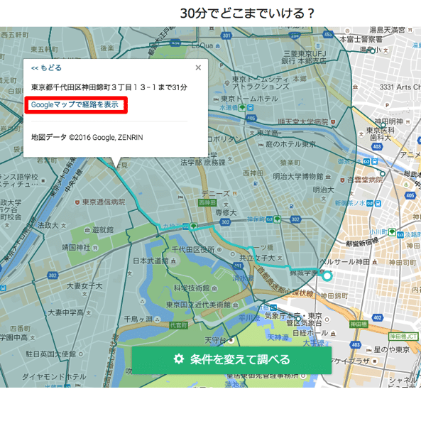 Googleマップでルートを表示