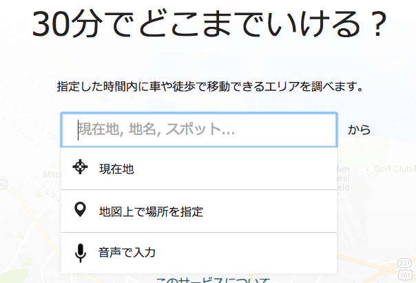 Googleマップを使ってスタート地点を設定
