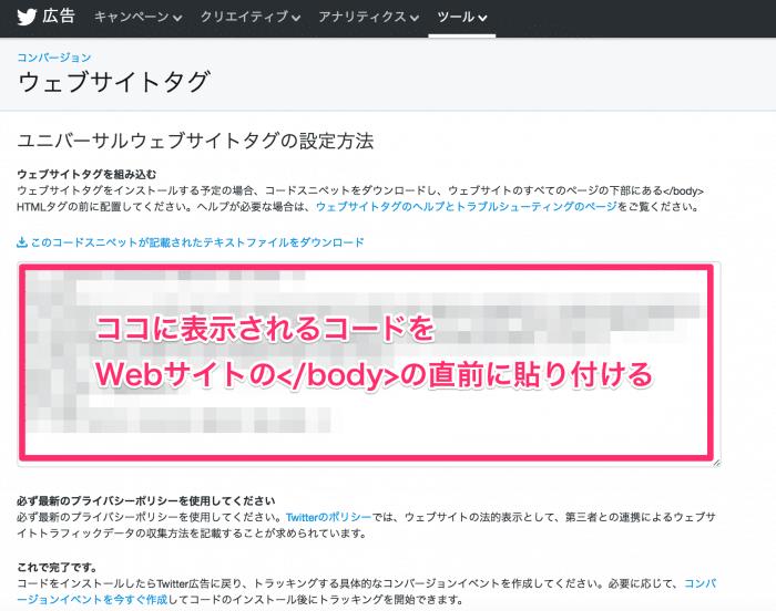 トラッキングコードをWebサイトに貼り付ける