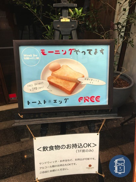 TIMES CAFEのモーニング