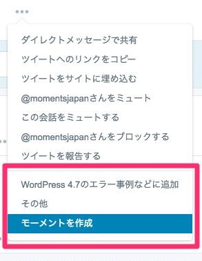 ツイートをモーメントに追加する