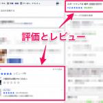 軽視禁物!Facebookページの「レビュー」は検索結果に表示されている!