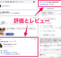 軽視禁物!Facebookページの「レビュー」は検索結果に表示されている