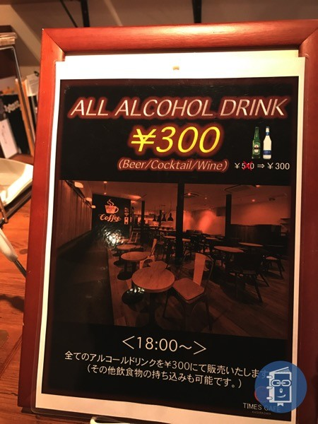 TIMES CAFEで飲む