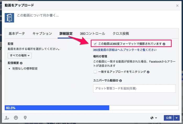 Facebookページに360°動画をアップロードする