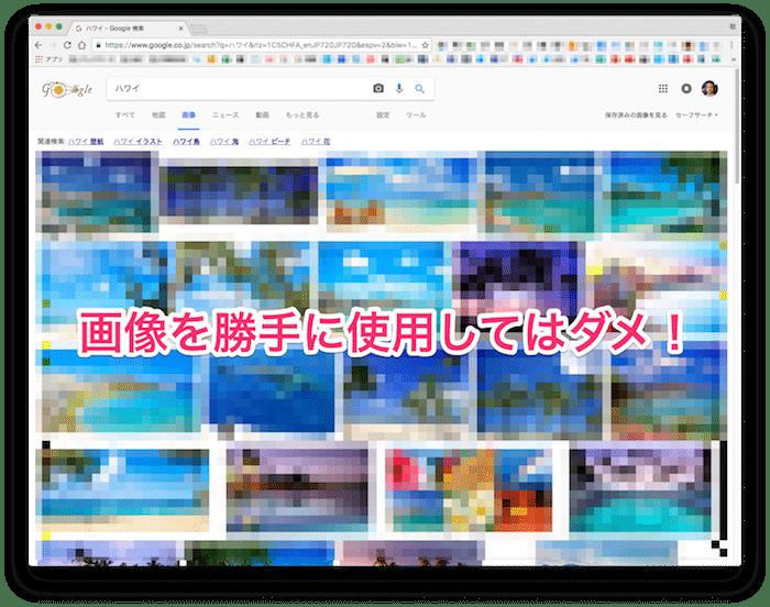 ネット検索で見つけた画像は使わない