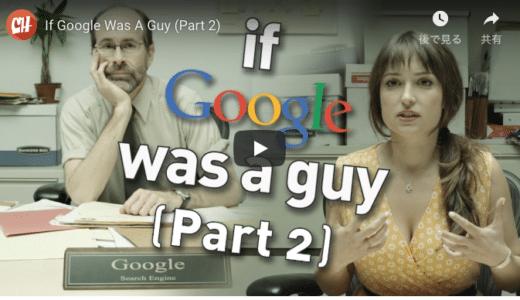 「もしGoogleがオジサンだったら(動画)」がGoogle検索あるある満載で最高に面白い!