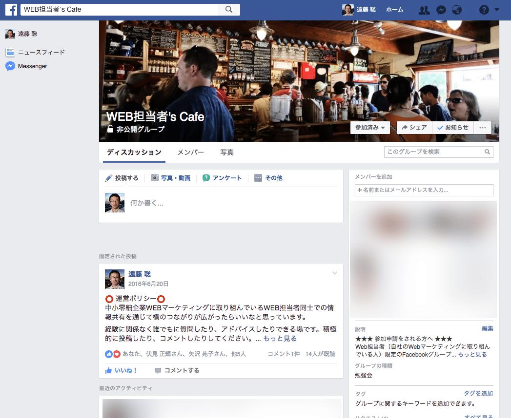 WEB担当者cafe