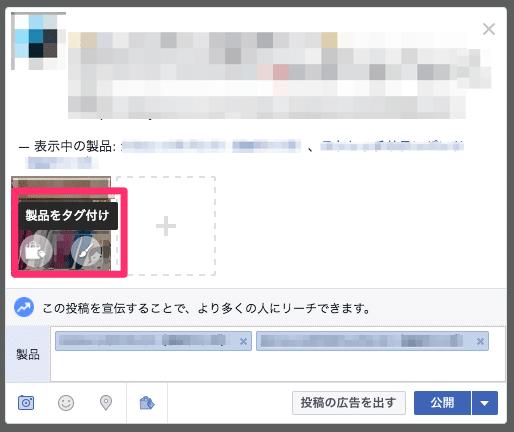 Facebookページの写真に製品をタグ付け
